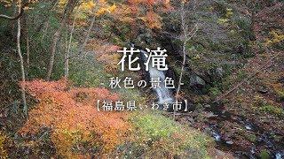 花滝-秋色の景色-【福島県いわき市】