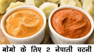 2 नेपाली मोमो चटनी की रेसिपी हिंदी में   बाजार जैसी मोमोज़ चटनी   Momo Chutney Nepali Style Hindi