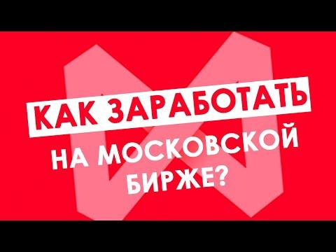 ПРО финансовые рынки. Как заработать на Московской бирже.