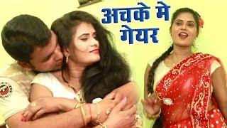 अचके में गेयर - Lauke Saat Samundar - Sheru Chauhan - Super Hit Bhojpuri Song 2018