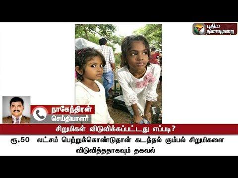 மதுரையில் சினிமா பட பாணியில் கடத்தப்பட்ட குழந்தைகள் மீட்பு   Child Kidnaping   Child Theft   Madurai