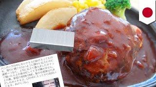 東京・新宿のステーキハウスで、ハンバーグにホチキスの芯が入っていた...