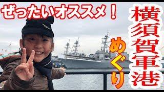 横須賀軍港めぐり最高です!これは本当におすすめ!! もう興奮すること...