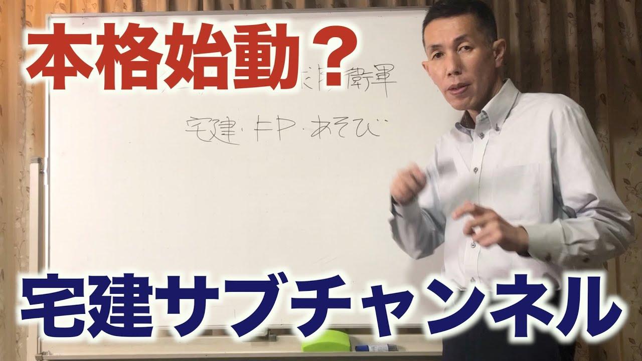 サブチャンネル「宅建本格始動!」クム人の地球防衛軍って知らないよね?