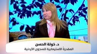 د. خولة الحسن - المقدرةُ الاستيعابية للسجون الأردنية