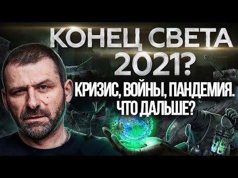 ЧТО С НАМИ БУДЕТ? БЕДНОСТЬ России. Война и болезни 2020г. | Мысли миллиардера