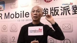 winandmac.com - 《直擊記者會》港鐵推出iPhone程式MTR Mobile加強版