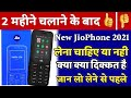New JioPhone 2 महीने चलाने के बाद JioPhone All Problem  लेना चाहिए या नही JioPhone Use Problem