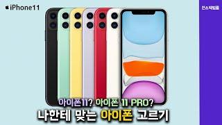 아이폰11,  아이폰11 프로 - 어떤 걸 선택해야 될까?!