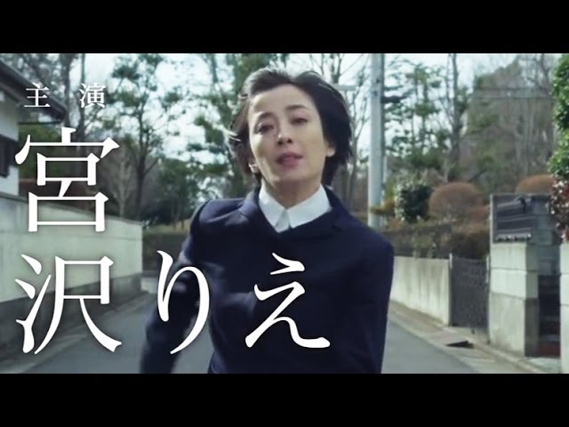 映画『紙の月』予告編