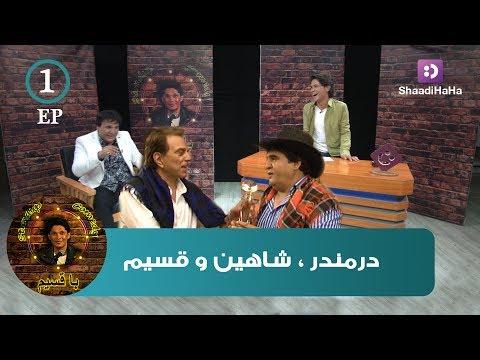 Qasim and Salim Shaheen - Part 1 - ShaadiHaHa / قسیم و سلیم شاهین - قسمت اول - شادی هاها
