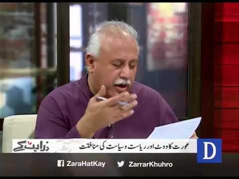 Zara Hat Kay - 28 December, 2017  - Dawn News