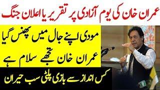 Imran Khan Ki Kamyaab Chaal Modi Phass Gya