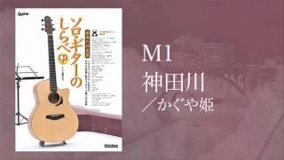 作曲:南こうせつ 編曲:南澤大介 CD付き楽譜集『ソロ・ギターのしらべ ...