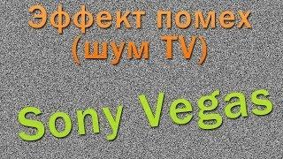 Эффект помех в Sony Vegas (Шум телевизора)