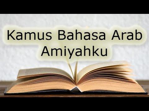 Kamus Bahasa Arab Amiyah Bag. 1