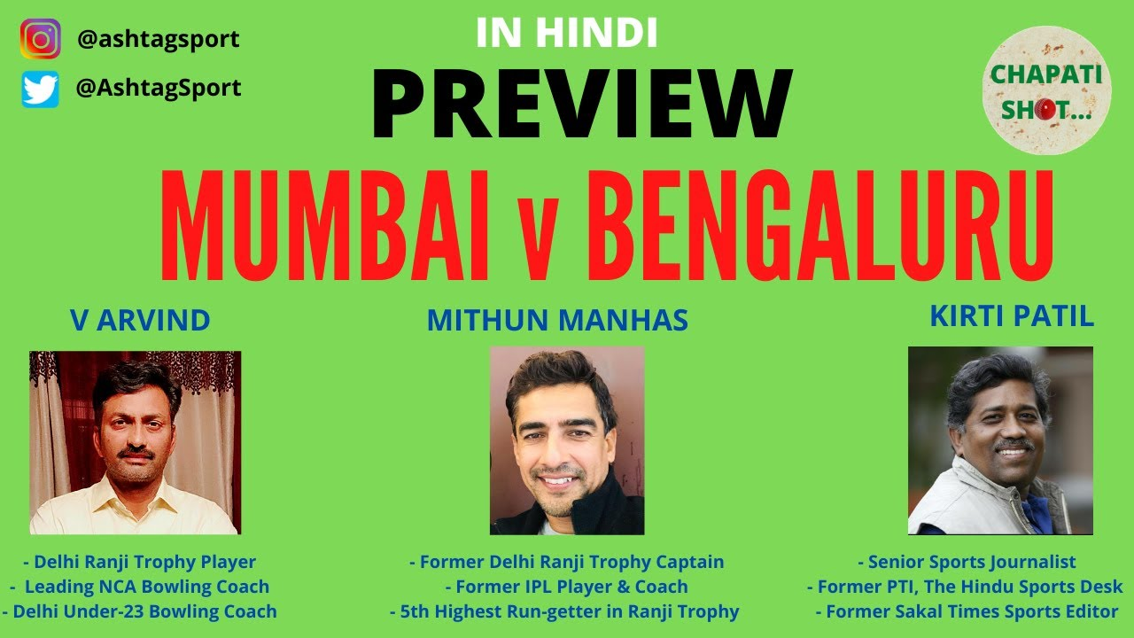MUMBAI V BENGALURU | MATCH PREVIEW | CHAPATI SHOT | MITHUN MANHAS | V ARVIND | KIRTI PATIL