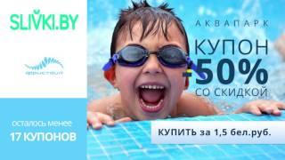 Скидка -50% в аквапарк