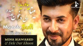 Mustafa Sufi Live 2020 - Minaa Biawared & Dele Dar Khoon مصطفى صوفى - غزل مينا بياوريد، دلى در خون