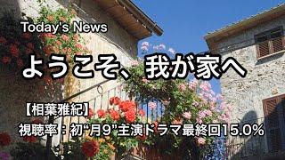 """嵐・相葉雅紀、初""""月9""""主演ドラマ最終回15.0% 番組ベストで有終の美 15..."""