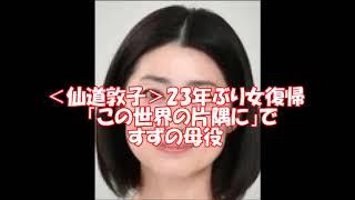 仙道敦子>23年ぶり女優復帰 「この世界の片隅に」ですずの母役か?動画...
