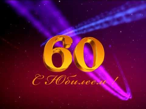 60 на картинки