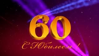 Поздравляем с 60-летием !