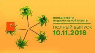 Особенности национальной работы - 4 сезон - 11 выпуск - Куско