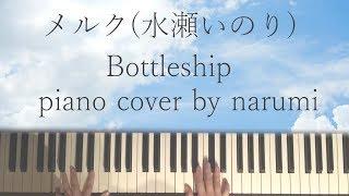 メルク(水瀬いのり) - Bottleship / piano cover by narumi ピアノカバー メルクストーリアED