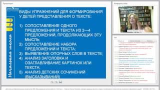 Достижение образовательных результатов НОО. Формирование умения работать с текстом
