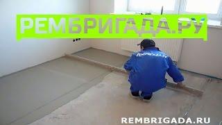 Монтаж наливного пола по маякам мастерами компании Рембригада.ру(Монтаж быстротвердеющего наливного пола по маякам видео от первоисточника с подробным описанием: http://www.rembr..., 2013-02-17T09:55:47.000Z)