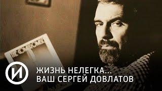Жизнь нелегка. Ваш Сергей Довлатов | Телеканал