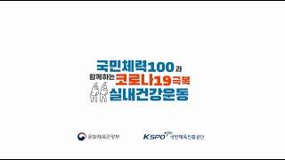 [문화체육관광부/국민체육진흥공단] 코로나19 극복!! …