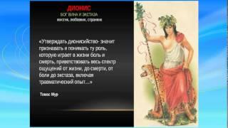 Дионис и Гермес(Архетипы: Принц и Бродяга - Дионис и Гермес. Какой надо быть женщине, чтобы удержать возле себя неуловимого..., 2014-05-11T20:19:47.000Z)