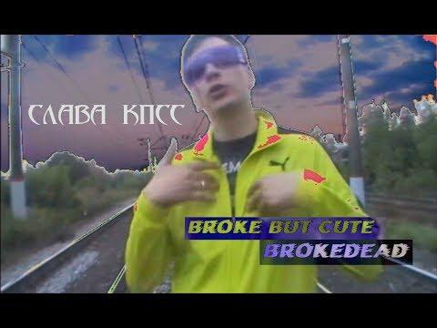 Смотреть клип Слава Кпсс - Broke But Cute X Brokedead / Я Ухожу