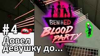 Шок! Я довел девушку до... 💣😆 | Ben and Ed - Blood Party #4