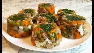 видео Студень говяжий - Рецепты вкусных блюд, для праздника и повседневной жизни