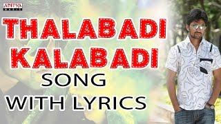 Thalabadi Kalababi Full Song With Lyrics - Pilla Zamindar Songs - Nani, Hari Priya, Bindu Madhavi