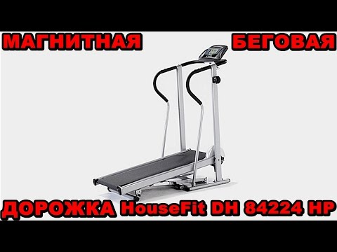 МАГНИТНАЯ БЕГОВАЯ ДОРОЖКА HouseFit DH 84224 HP