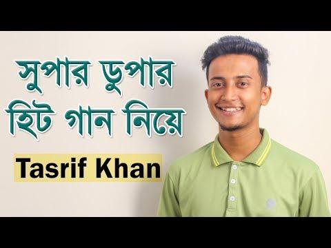 হোমিওপ্যাথির ডোজ| Tasrif Khan | কুঁড়েঘর ব্যান্ড | Kureghor Band | newesg24