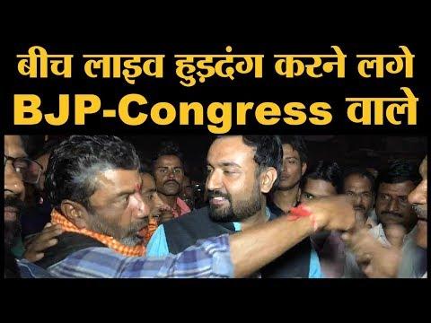 MP Election : Sagar की खुरई सीट पर गृहमंत्री Bhupendra singh के समर्थक और विरोधी नारेबाजी करने लगे