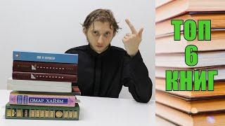 6 ЛУЧШИХ книг по САМОРАЗВИТИЮ Книги которые изменят твою жизнь
