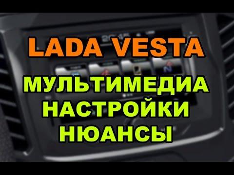 MMC Лада Веста, подключение смартфона, вывод звука при игре на смартфоне на колонки Весты