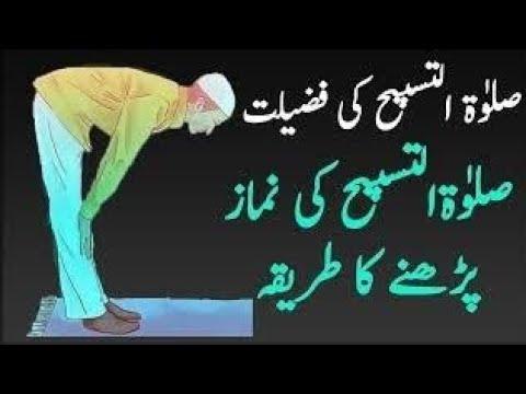 salat o tasbeeh ka tarika in urdu | 27 ramadan laylatul qadr 2017. Khan with entertainment