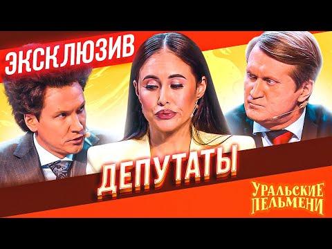 Депутаты - Уральские Пельмени   ЭКСКЛЮЗИВ