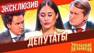 Депутаты - Уральские Пельмени | ЭКСКЛЮЗИВ