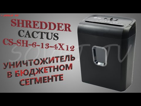 Shredder ( Шредер ) Cactus CS-SH-6-13-4X12 полный обзор уничтожителя