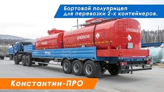 Константин-ПРО бортовой полуприцеп для перевозки 2-х контейнеров.