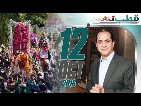 Moharram Special | Qutb Online | SAMAA TV NEWS | Bilal Qutb | 12  Oct 2016