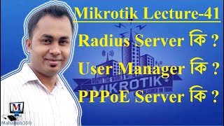 Mikrotik Lecture 41:Radius Server User Manager Configuration with PPPoE